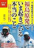 福島原発でいま起きている本当のこと~元・現場技術者がすべてを語った!