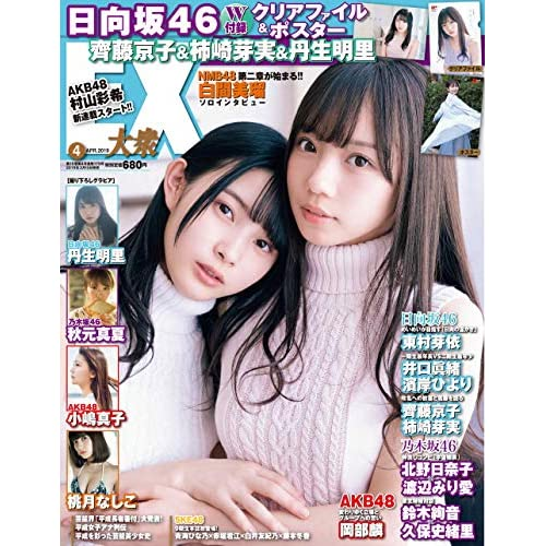 EX 大衆 2019年4月 表紙画像