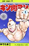 Kinnikuman 1 (Jump Comics) (2013) ISBN: 4088707257 [Japanese Import]