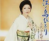 Sayaka Mishiro - Enoshima Hitori / Mizuiro no Hankachi [Japan CD] KICM-30582