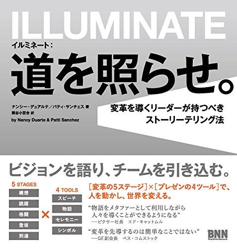 イルミネート:道を照らせ。―変革を導くリーダーが持つべきストーリーテリング法