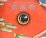 Flotsam (Japanese Edition)