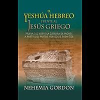 El Yeshúa Hebreo frente al Jesús Griego