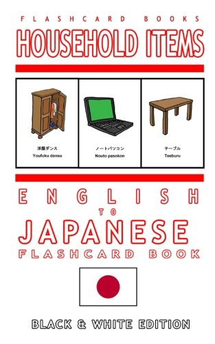 Household Items - English to Japanese Flash Card Book: Black and White Edition - Japanese for Kids (Japanese Bilingual Flash Card Books) (Volume 3)