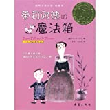 Aunt Tillys Magic Box (Chinese Edition)