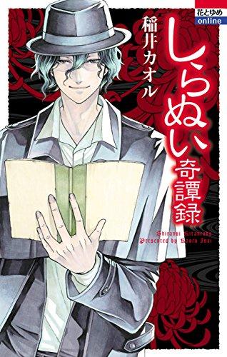 しらぬい奇譚録 (花とゆめコミックス)