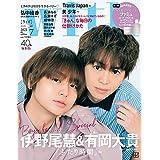 with 2021年 7月号 特別版