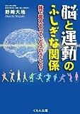脳と運動のふしぎな関係: 体で覚えるって、どういうこと? (くもんジュニアサイエンス)