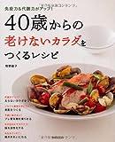 免疫力&代謝力がアップ! 40歳からの老けないカラダをつくるレシピ (別冊ESSE)