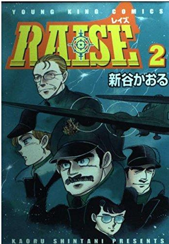 RAISE 2 (ヤングキングコミックス)