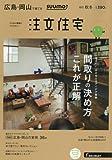 SUUMO注文住宅 広島・岡山で建てる 2017年秋冬号