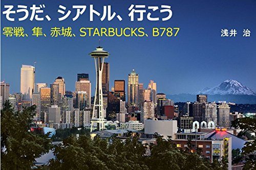 Yes lets go to Seattle: Zero HAYABISA AKAGI STARBUCKS for sale  Delivered anywhere in USA