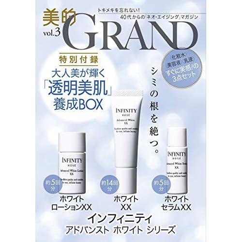 美的 GRAND 2019年 Vol.3 付録