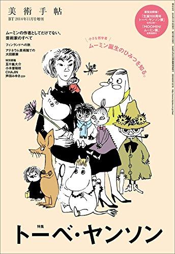 美術手帖11月号増刊 トーベ・ヤンソン