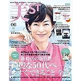 2021年6月号 増刊 アスタリフト ホワイト ジェリー アクアリスタ・他