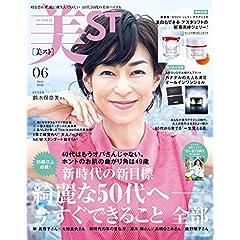 美ST 増刊 表紙画像