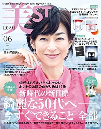 美ST 増刊 最新号 表紙画像