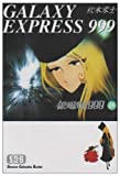 Galaxy Express 999 Paperbacks Edition Vol.18