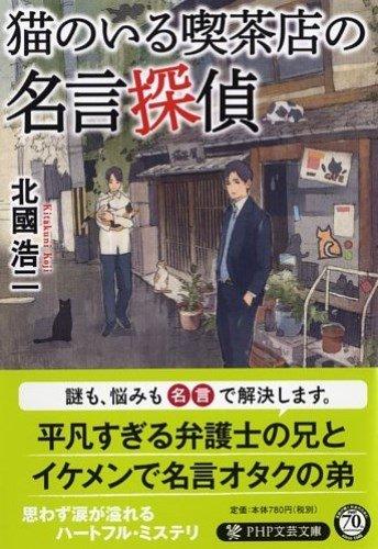 猫のいる喫茶店の名言探偵 (PHP文芸文庫)