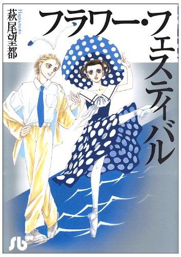 フラワー・フェスティバル (小学館文庫)