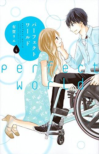 パーフェクトワールド(4) (KC KISS)