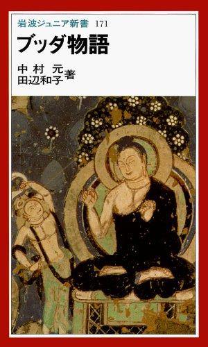 ブッダ物語 (岩波ジュニア新書)