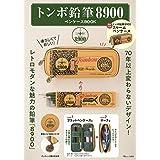 トンボ鉛筆 8900 ペンケース BOOK
