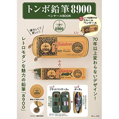 トンボ鉛筆 8900 ペンケース BOOK 画像