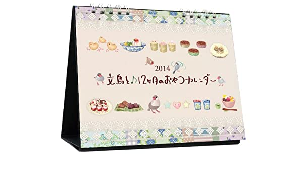 Do 12 and Java sparrow snack calendar desk type calendar
