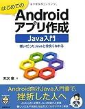 はじめてのANDROIDアプリ作成 JAVA入門 (はじめてのAndroidアプリ作成 シリーズ)