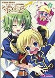 Majikyu 4 Frame Detective Opera Milky Holmes (3) (Majikyu Comics)