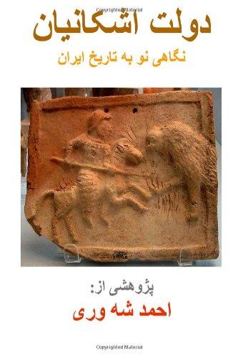 Download Arsacid State; Dowlat Ashkanian: New Look to Iran's History (Persian Edition) pdf