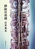 津波の墓標 (徳間文庫カレッジ)