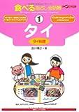 食べる指さし会話帳1 タイ<タイ料理> (食べる指さし会話帳シリーズ)