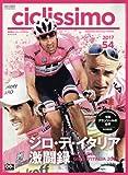 ciclissimo(チクリッシモ)No.54 2017年8月号