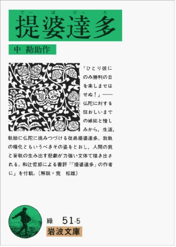 提婆達多(でーばだった) (岩波文庫 緑 51-5)