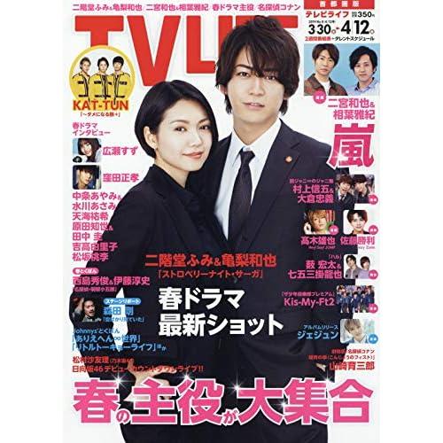 TV LIFE 2019年 4/12号 表紙画像