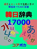 Korean-Japanese Dictionary 17000