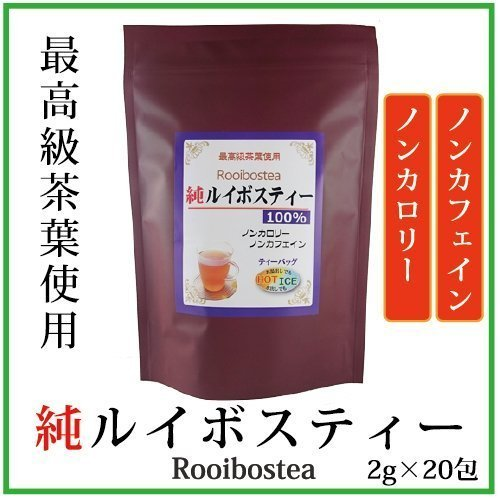 [10 pieces] Pure Rooibos 2gX20 follicles