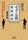 「モテる男」養成講座 (王様文庫)