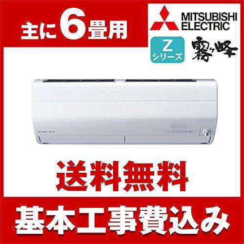 標準設置工事セット MITSUBISHI MSZ-ZXV2218-W ピュアホワイト 霧ヶ峰 [エアコン(おもに6畳)]