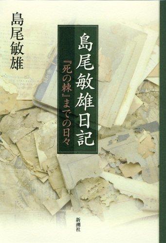 島尾敏雄日記―『死の棘』までの日々