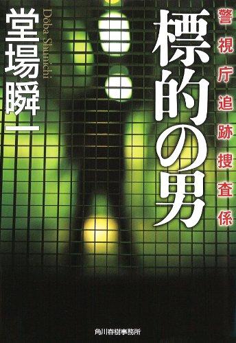 標的の男 (ハルキ文庫 と)