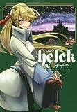 Helck 5 (5) (裏少年サンデーコミックス)