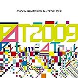 Perfume Second Tour 2009