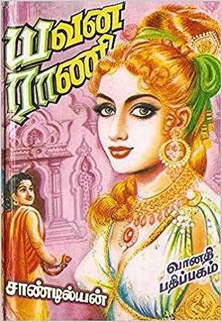 Sandilyan Novels In Tamil Ebook