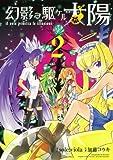 Day Break Illusion [Genei wo Kakeru Taiyo] - Vol.2 (Gangan Comics Online) Manga