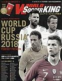 ロシア・ワールドカップ 2018 パーフェクトプレビュー (WORLD SOCCER KING (ワールドサッカーキング) 増刊)
