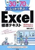 例題30+演習問題70でしっかり学ぶ Excel標準テキスト Windows8/Office2013対応版