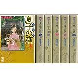 新装版 夏子の酒 全6巻完結セット (講談社漫画文庫)